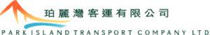 珀麗灣客運 Park Island Transport