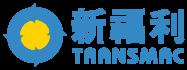 新福利 Transmac