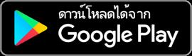 ดาวน์โหลดบน Google Play