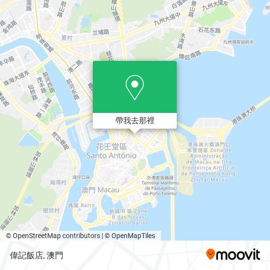偉記飯店地圖