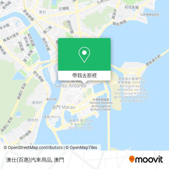 澳仕(百惠)汽車用品地圖
