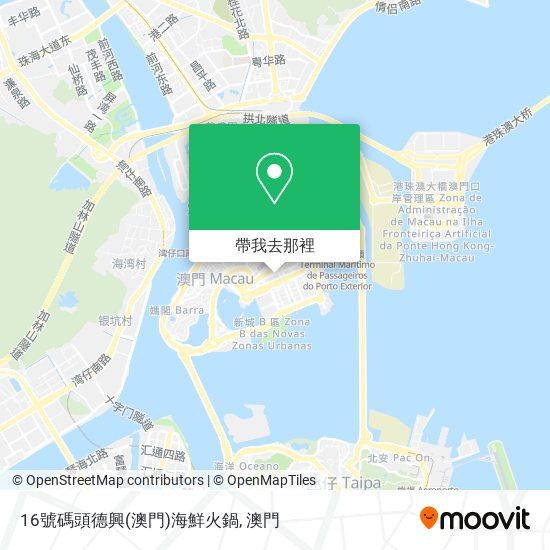 16號碼頭德興(澳門)海鮮火鍋地圖
