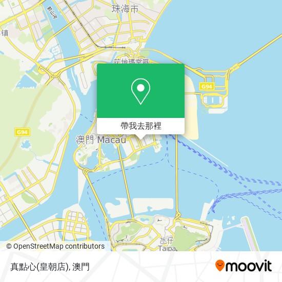 真點心(皇朝店)地圖