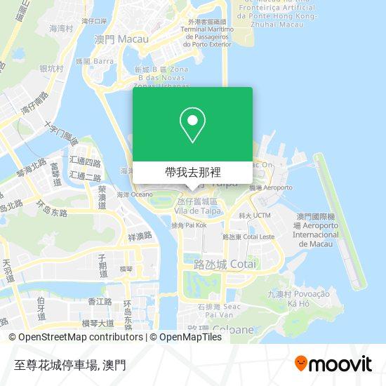 至尊花城停車場地圖