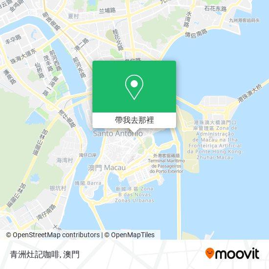 青洲灶記咖啡地圖
