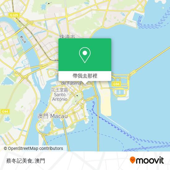 蔡冬記美食地圖