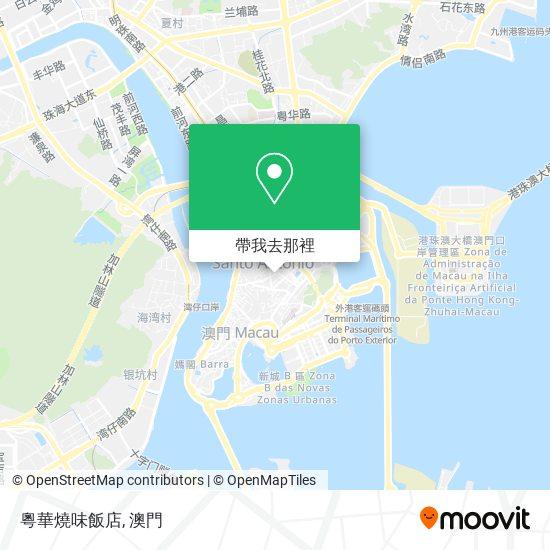 粵華燒味飯店地圖
