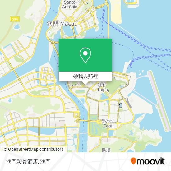 澳門駿景酒店地圖