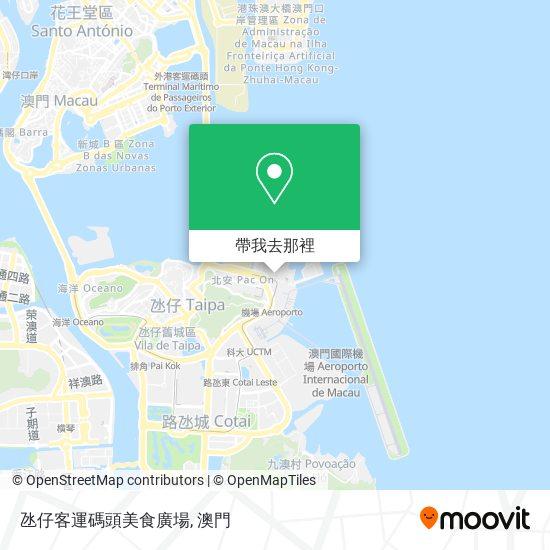 氹仔客運碼頭美食廣場地圖