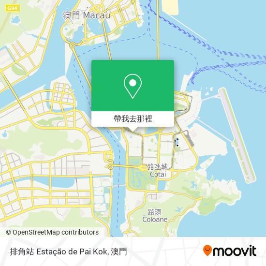 排角站 Estação de Pai Kok地圖