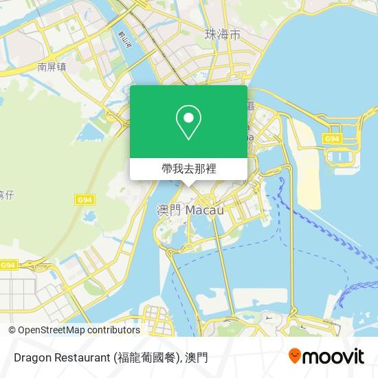 Dragon Restaurant (福龍葡國餐)地圖
