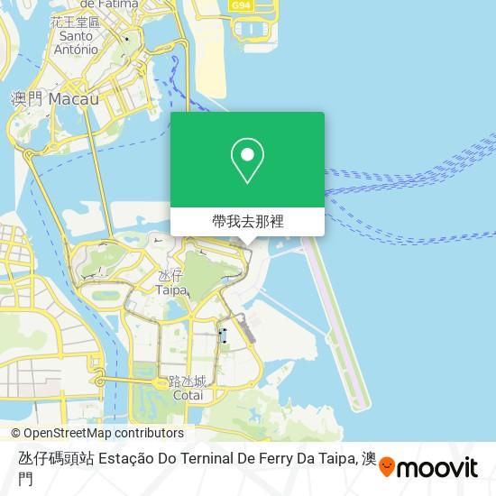 氹仔碼頭站 Estação Do Terninal De Ferry Da Taipa地圖