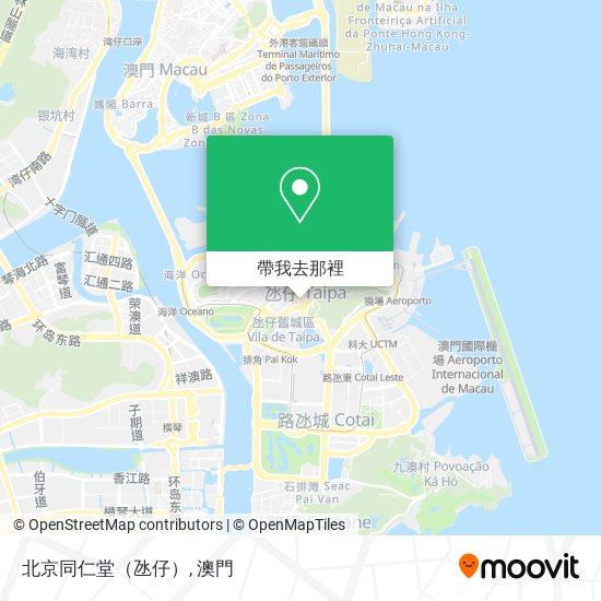 北京同仁堂(氹仔)地圖