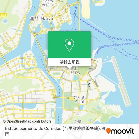 Estabelecimento de Comidas (百里鮮燒臘茶餐廳)地圖