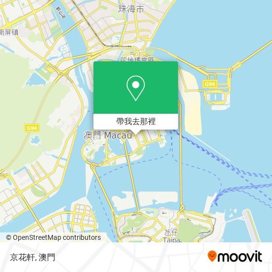京花軒地圖