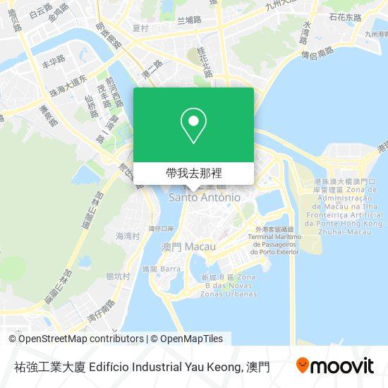祐強工業大廈 Edifício Industrial Yau Keong地圖