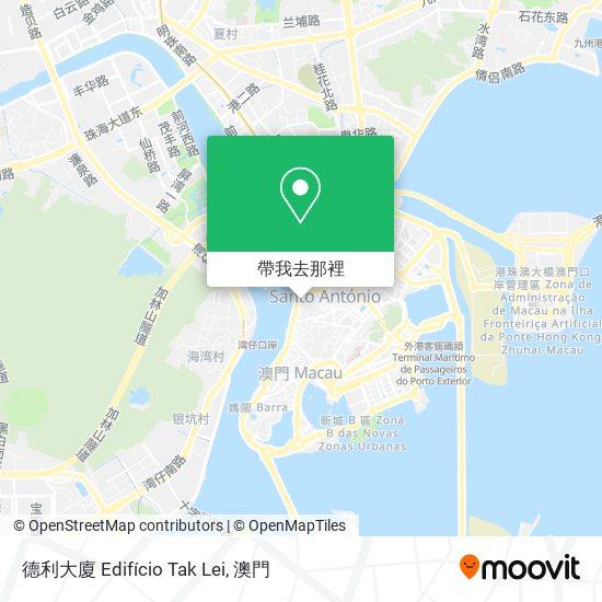 德利大廈 Edifício Tak Lei地圖