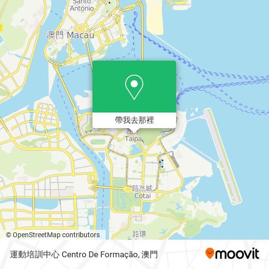 運動培訓中心 Centro De Formação地圖