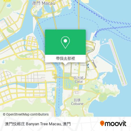 澳門悦榕庄 Banyan Tree Macau地圖