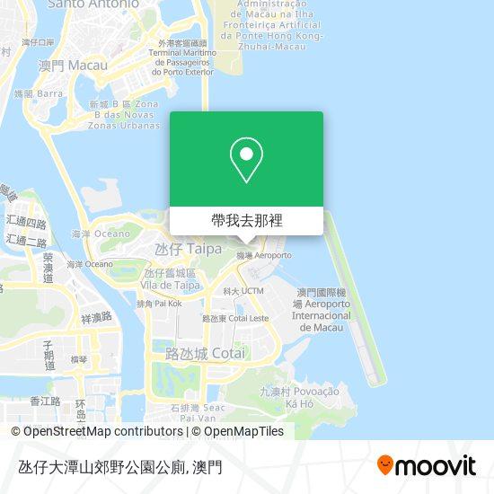 氹仔大潭山郊野公園公廁地圖