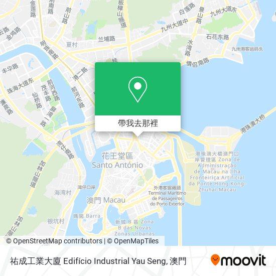 祐成工業大廈 Edifício Industrial Yau Seng地圖