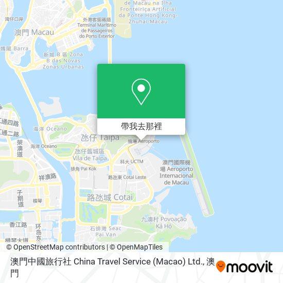 澳門中國旅行社 China Travel Service (Macao) Ltd.地圖