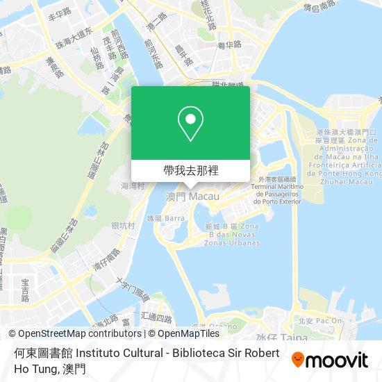何東圖書館 Instituto Cultural - Biblioteca Sir Robert Ho Tung地圖