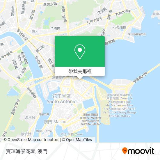 寶暉海景花園地圖