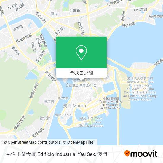 祐適工業大廈 Edifício Industrial Yau Sek地圖