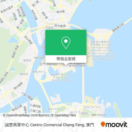 誠豐商業中心 Centro Comercial Cheng Feng地圖