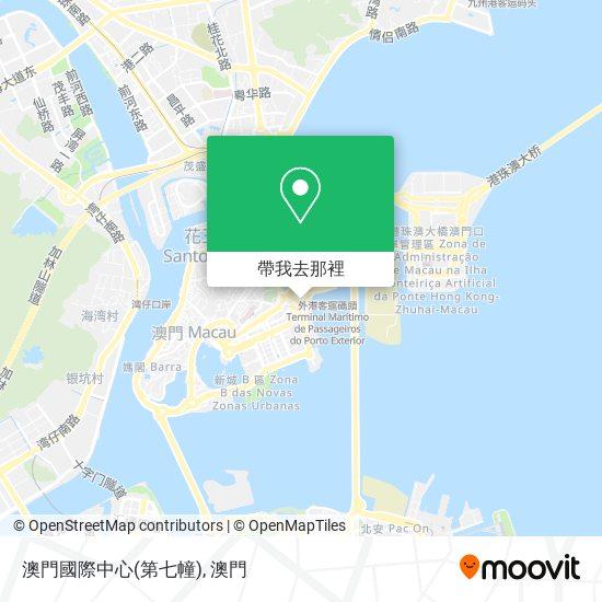 澳門國際中心(第七幢)地圖