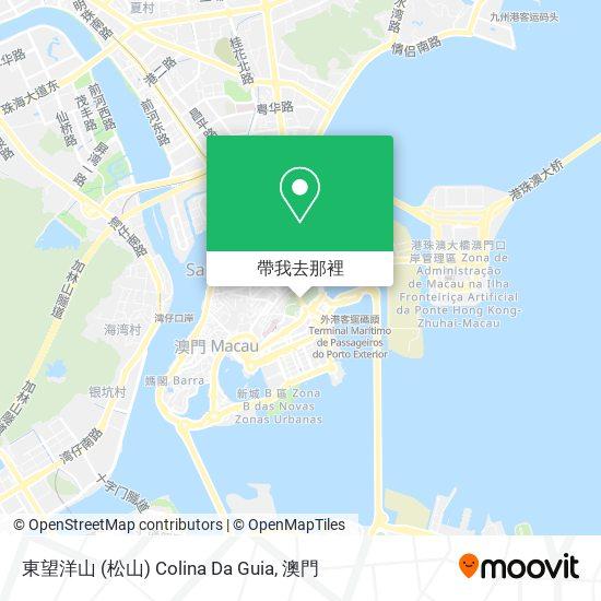 東望洋山(松山) Colina Da Guia地圖