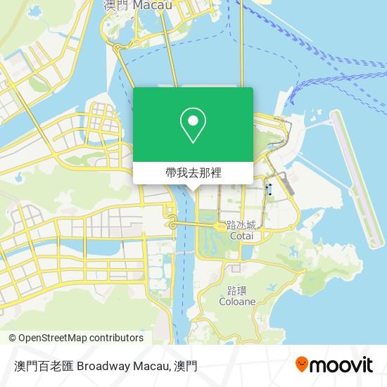 澳門百老匯 Broadway Macau地圖