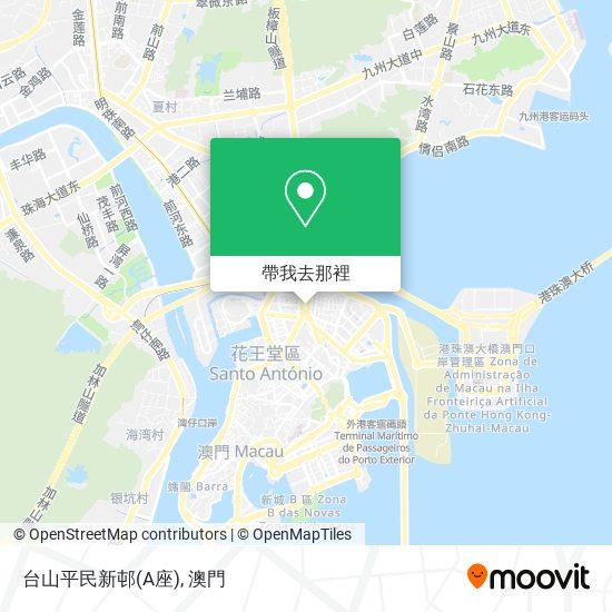 台山平民新邨(A座)地圖