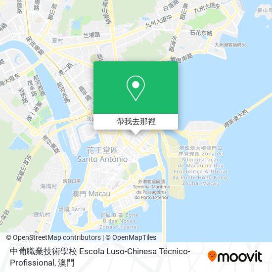 中葡職業技術學校 Escola Luso-Chinesa Técnico-Profissional地圖