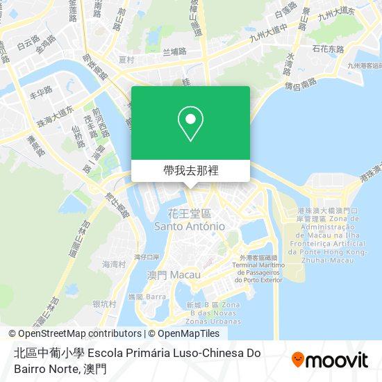 北區中葡小學 Escola Primária Luso-Chinesa Do Bairro Norte地圖