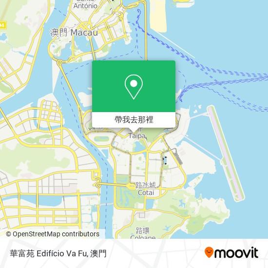 華富苑 Edifício Va Fu地圖