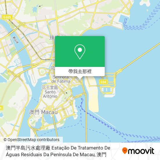 澳門半島污水處理廠 Estação De Tratamento De Águas Residuais Da Península De Macau地圖