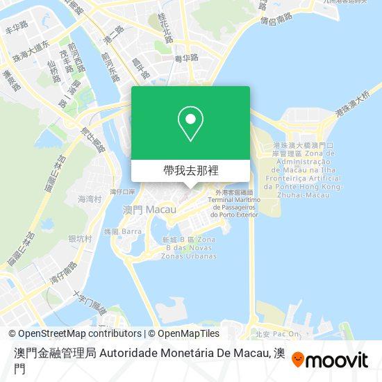 澳門金融管理局 Autoridade Monetária De Macau地圖