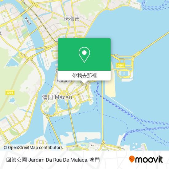 回歸公園 Jardim Da Rua De Malaca地圖