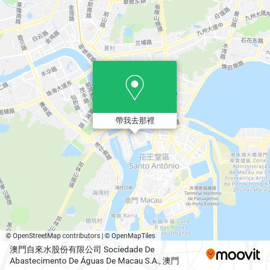 澳門自來水股份有限公司 Sociedade De Abastecimento De Águas De Macau S.A.地圖