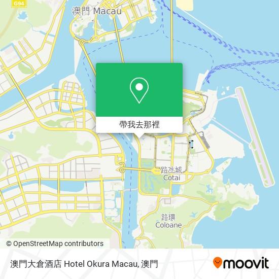 澳門大倉酒店 Hotel Okura Macau地圖