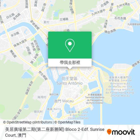 第二座新勝閣 Bloco 2-Edf. Sunrise Court地圖
