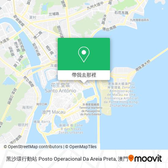 黑沙環行動站 Posto Operacional Da Areia Preta地圖