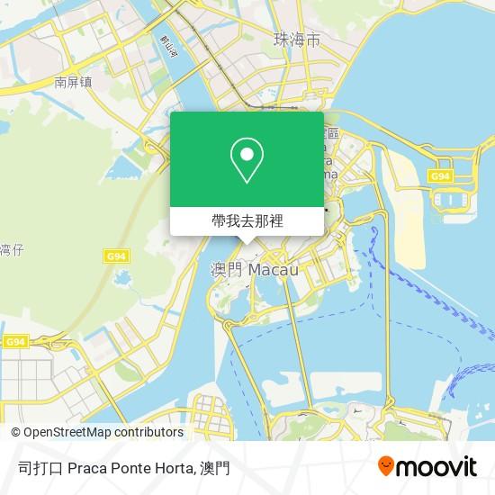 司打口 Praca Ponte Horta地圖