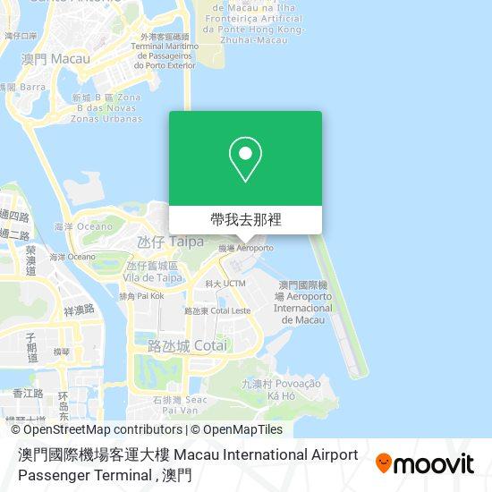澳門國際機場客運大樓 Macau International Airport Passenger Terminal地圖