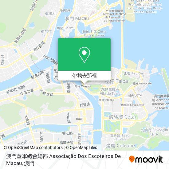 澳門童軍總會總部 Associação Dos Escoteiros De Macau地圖