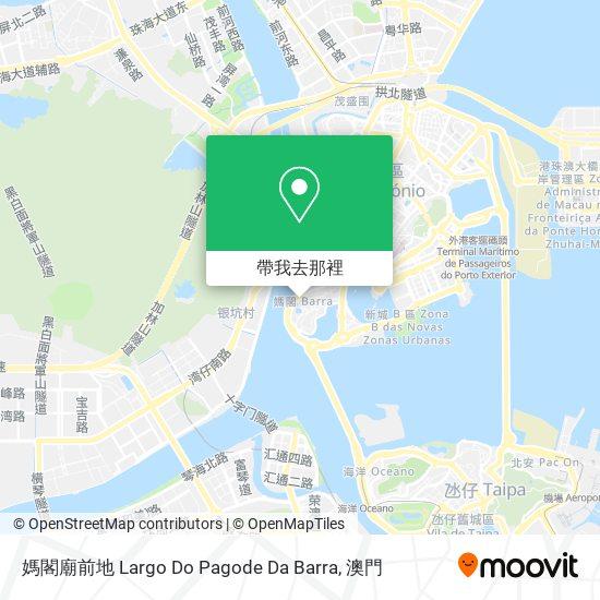 媽閣廟前地 Largo Do Pagode Da Barra地圖