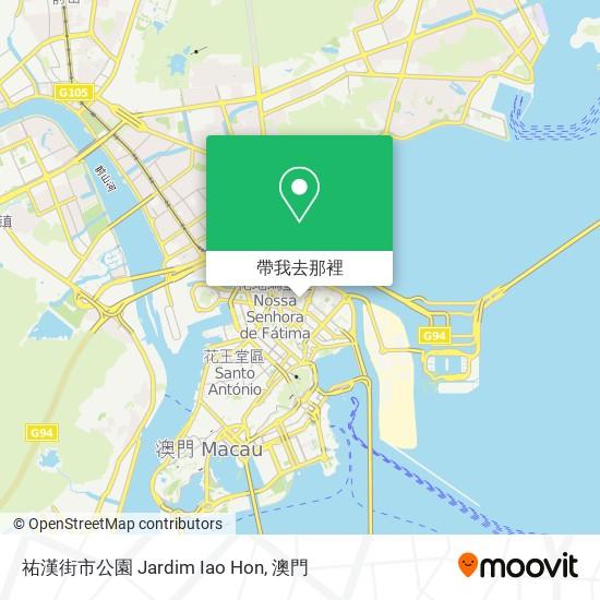 祐漢街市公園 Jardim Iao Hon地圖
