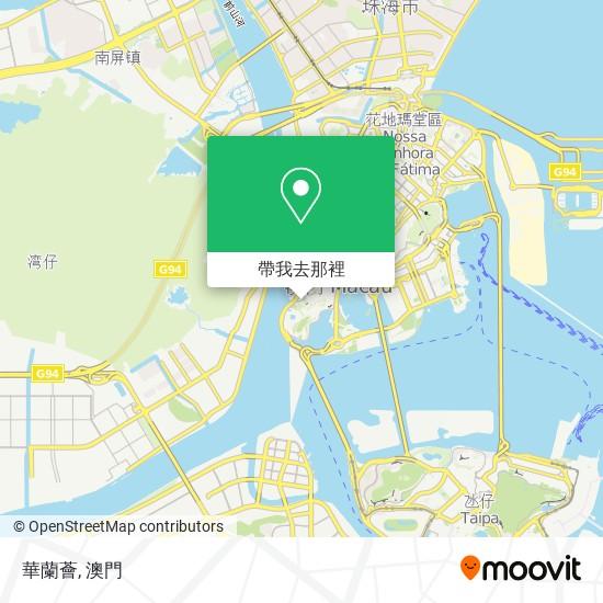 華蘭薈地圖